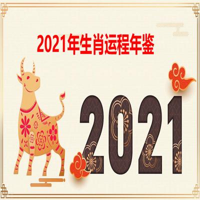 2021年 生肖运程年鉴