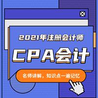 2021CPA会计|章节梳理|快速记忆