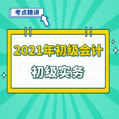 2021年初级会计职称|初级会计实务