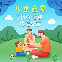 儿童启蒙200个必读成语故事
