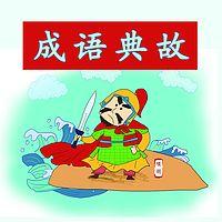 中华成语典故(更新中)