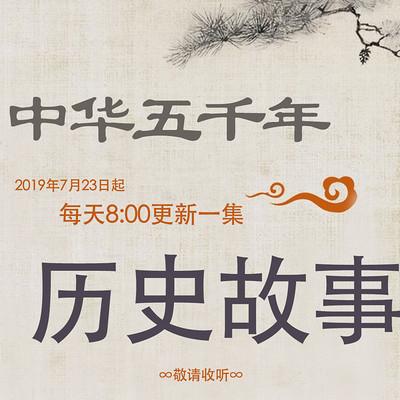 每日一读 | 中华五千年历史故事
