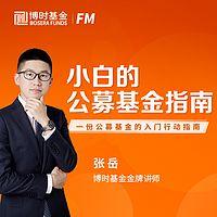 博时FM丨小白的公募基金指南