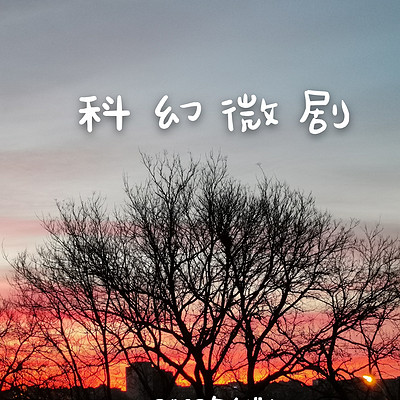 科幻微剧(2012年创制)