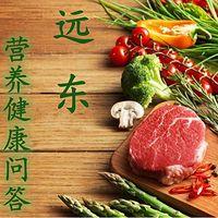 远东营养健康问答