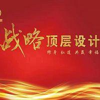 王紫杰丨打破传统商业模式的战略顶层设计
