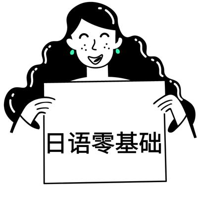 日语零基础