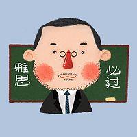 Elon 老师1-4月雅思口语素材P1