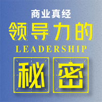 商业真经 | 领导力的秘密