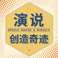 演说创造奇迹