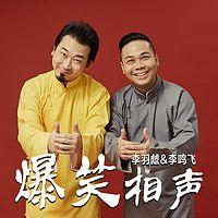 红壶相声社 李羽虤 李鸣飞专辑