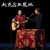 红壶相声社 赵克 王夏冰专辑