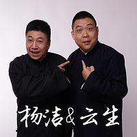 红壶相声社 杨洁 云生专辑
