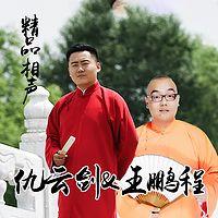 红壶相声社 仇云剑 王鹏程专辑