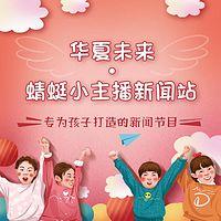 华夏未来·蜻蜓小主播新闻站