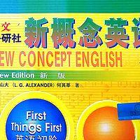 新概念英语第一册精讲