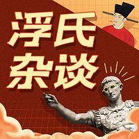浮氏杂谈:历史的隐秘角落