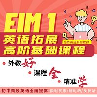 EIM 1高阶课程拓展精听