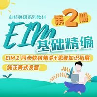 EIM 2 基础精编