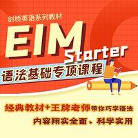 EIM Starter语法基础专项