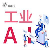 探索工业AI王座