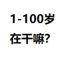 1-100岁,在干嘛?