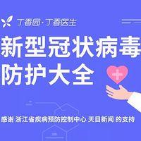 【完结】新型冠状病毒肺炎疫情防护大全