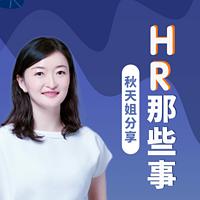 秋天姐:分享HR那些事