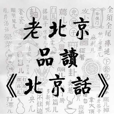 """老北京""""品读""""《北京话》"""