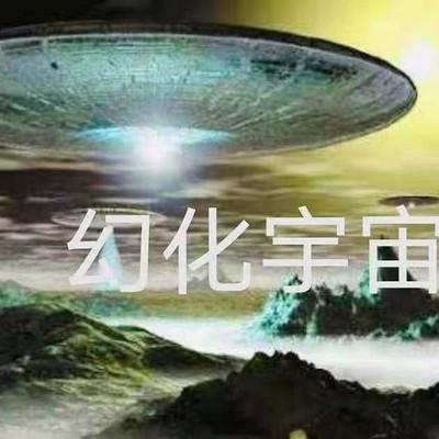 赵文竹:幻化宇宙(长篇小说)