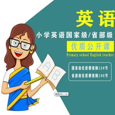 小学英语优质公开课教学示范