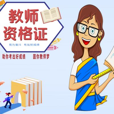 小学英语教师资格证面试(小学英语试讲)