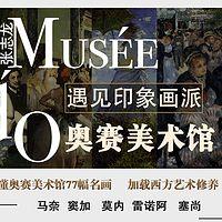 奥赛美术馆遇见印象画派