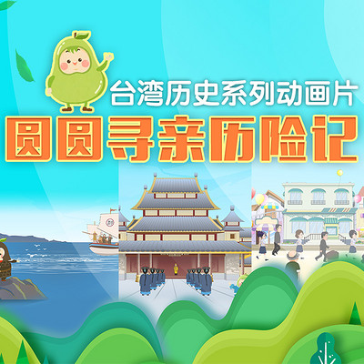 台湾历史系列动画片——圆圆寻亲历险记