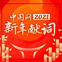 中国网2021新年献词