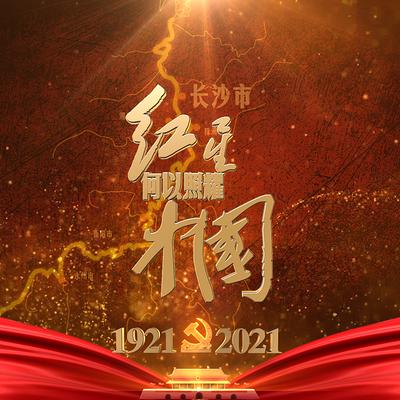 【红星何以照耀中国】奔涌吧!湘江