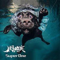 周典奥:Super One