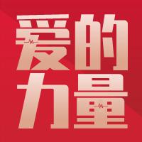 抗击疫情系列情景剧《爱的力量》