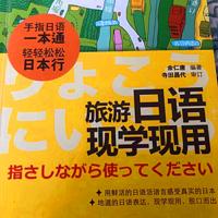 实用旅游日语