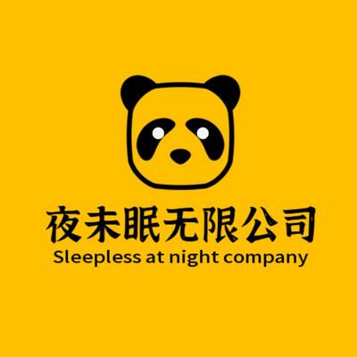 夜未眠无限公司