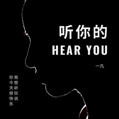 音乐 | 听你的故事