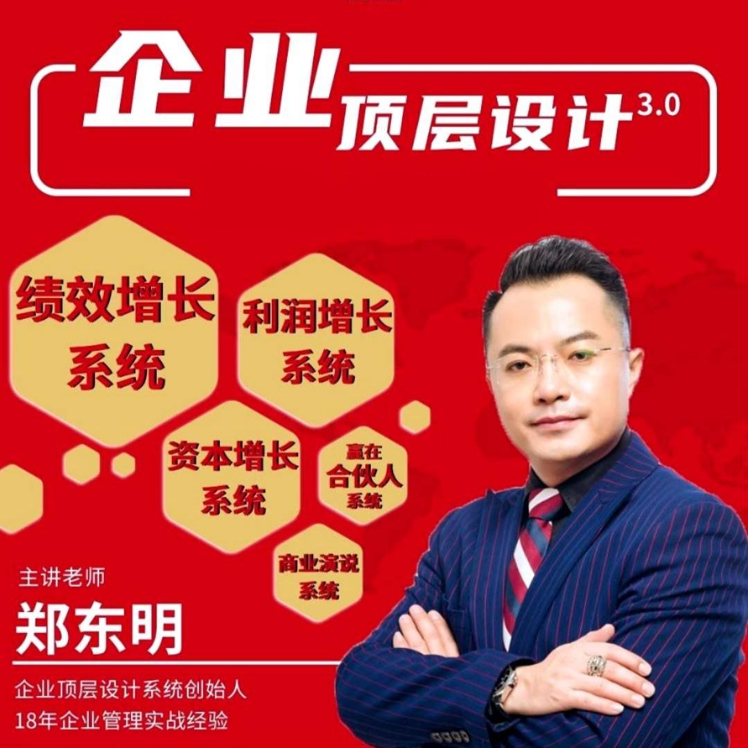 郑东明官方频道