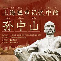 上海城市记忆中的孙中山