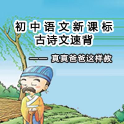 初中语文新课标古诗文速背