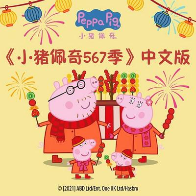 《小猪佩奇567季》中文版