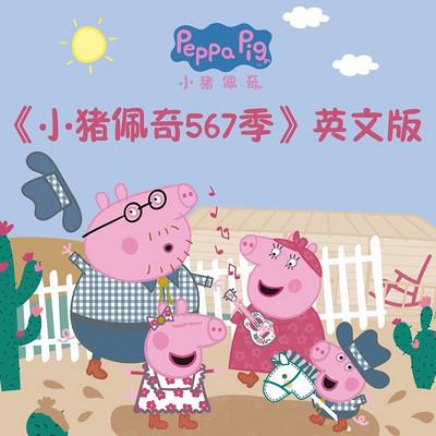 《小猪佩奇567季》英文版