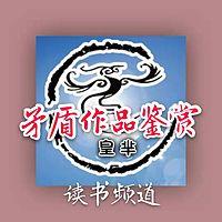《矛盾作品鉴赏》皇芈读书频道