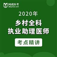 2020乡村全科执业助理医师考点考点精讲
