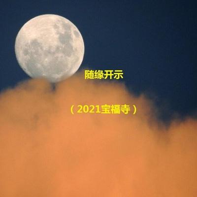 44随缘开示(2021宝福寺)