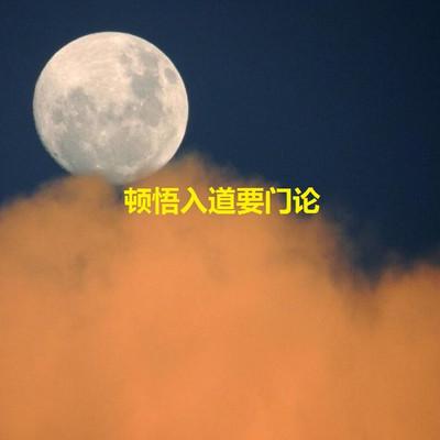 45顿悟入道要门论(202103宝福寺)